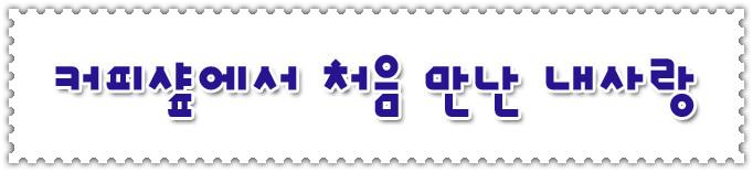 """中韩翻译网开发出大容量韩文字体——""""点富体"""""""
