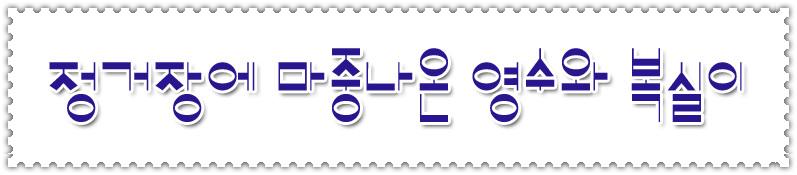 继开发出国内首款韩文字体(ttf字体)之后,中韩翻译网的字体设计师金