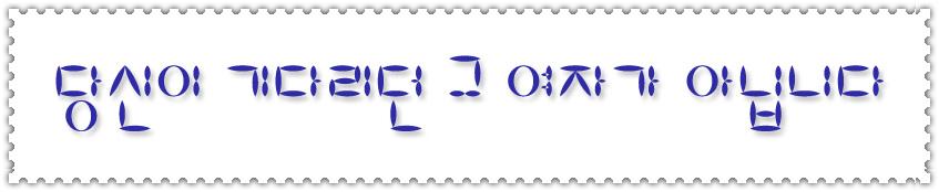 """中韩翻译网开发出大容量韩文字体——""""春草体"""""""
