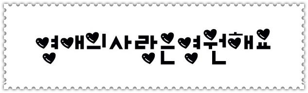 款超大容量韩文字体