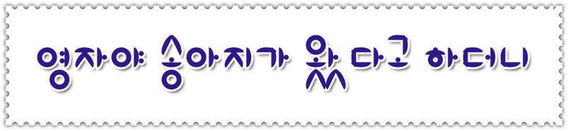 继开发出国内首款韩文字体(TTF字体)之后,中韩翻译网的字体设计师金圣镇已陆续开发出八十多款超大容量韩文字体。每款字体都有一万一千一百七十二个韩文单字组成。足见其开发难度之大非常人所能及。(通常我们接触到的韩文字体只有两千多个韩文单字组成。)