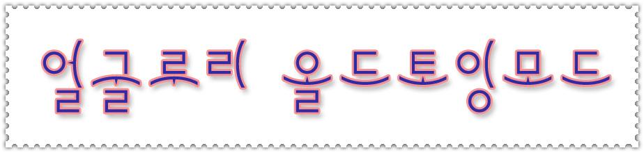 """中韩翻译网开发出大容量韩文字体——""""剥橙器体"""""""