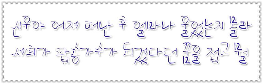 """中韩翻译网开发出大容量韩文字体——""""鼠标书法体""""图片"""