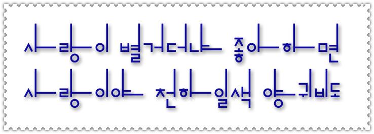 """中韩翻译网开发出大容量韩文字体——""""桅杆长臂体"""""""